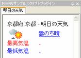 最高気温・最低気温(変更後)