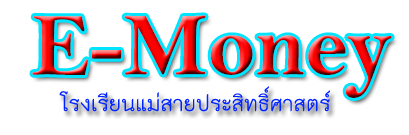 http://www.maesai.ksom.net/money/index.php
