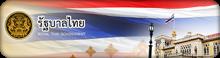 http://www.thaigov.go.th/