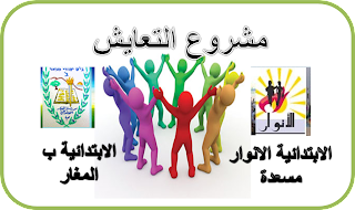 https://sites.google.com/a/masadi.tzafonet.org.il/together/