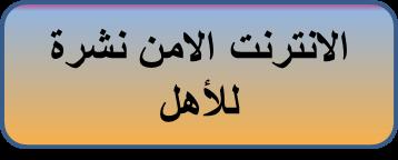 http://sites.education.gov.il/cloud/home/glisha_betuha/Documents/alon_orim_arb_tashaz.pdf