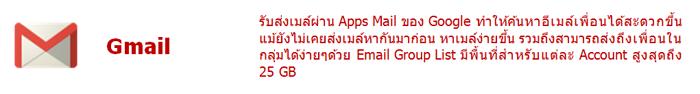 Gmail Class