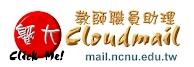 教職員cloudmail