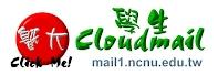 學生cloudmail