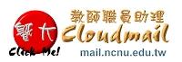 www.mail.ncnu.edu.tw
