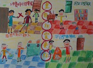 國小中年級 - 澎湖縣104年度『防災教育』四格漫畫比賽成果網 Fang Hua Xu Du