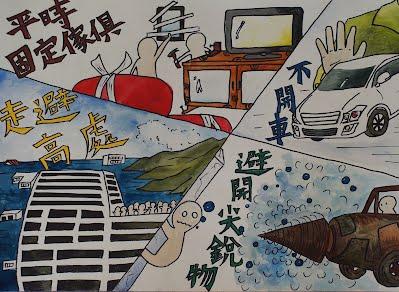國中組美術班 - 澎湖縣104年度『防災教育』四格漫畫比賽成果網 Fang Hua Xu Du