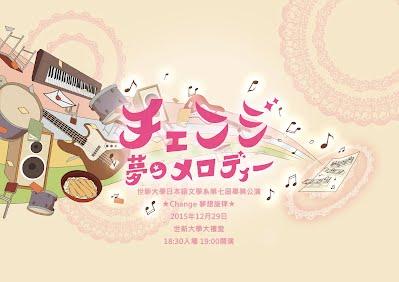 第七屆畢業公演「Change★夢想旋律★」