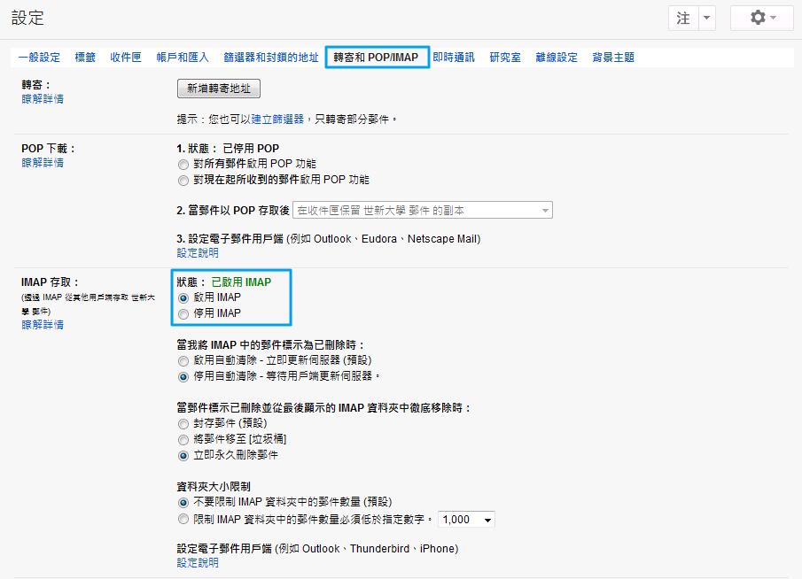 https://sites.google.com/a/mail.shu.edu.tw/shuccdoc/home/shuemail/campus-shugmail/Gmail-IMAP.png