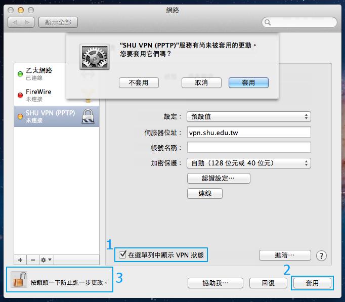 完成 VPN 設置