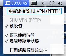 中斷 VPN 連線