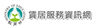 教育部賃居服務資訊網