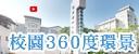 校園360度環景
