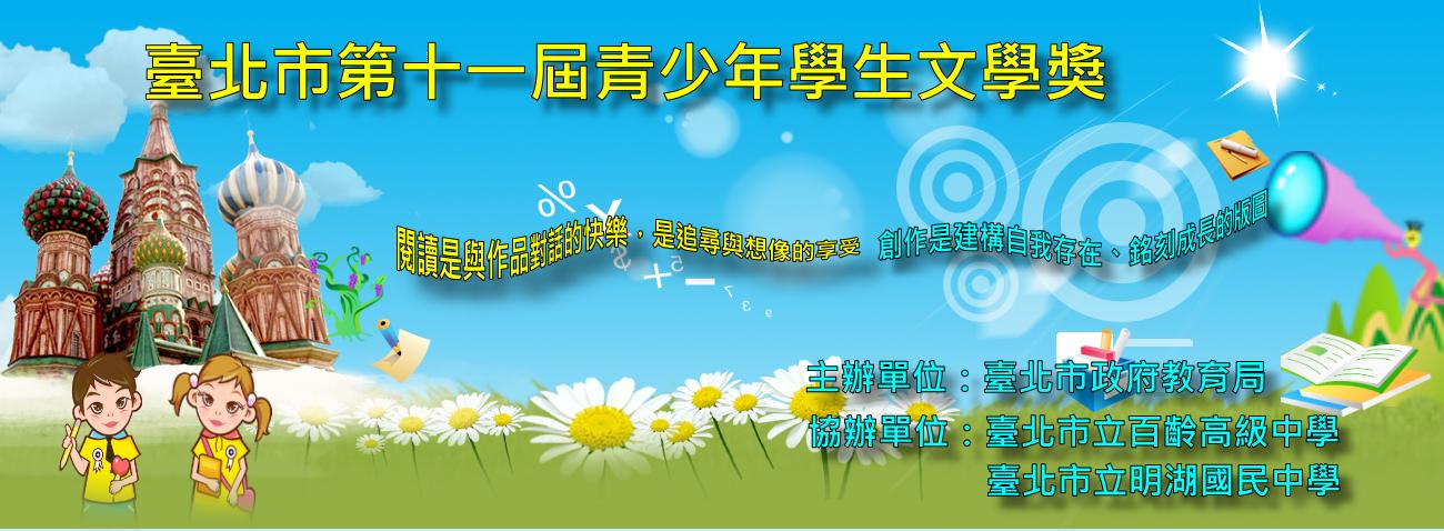 臺北市第十一屆「青少年學生文學獎