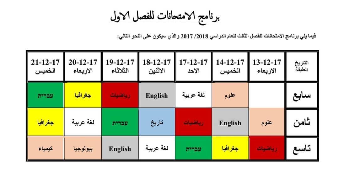 برنامج الامتحانات الفصل الأول 2017