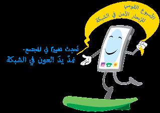 http://sites.education.gov.il/cloud/home/glisha_betuha/Pages/hashavua_haleumi_leglisha_betuha.aspx
