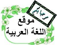 https://sites.google.com/a/masadi.tzafonet.org.il/arabicsite/