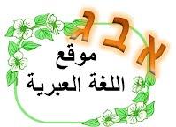 https://sites.google.com/a/masadi.tzafonet.org.il/hebrowsite/