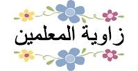 https://sites.google.com/a/masadi.tzafonet.org.il/elanwar/home/zawyte-almlmyn