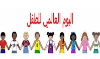 https://sites.google.com/a/masadi.tzafonet.org.il/elanwar/childday
