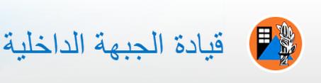 http://www.oref.org.il/894-ar/Pakar.aspx