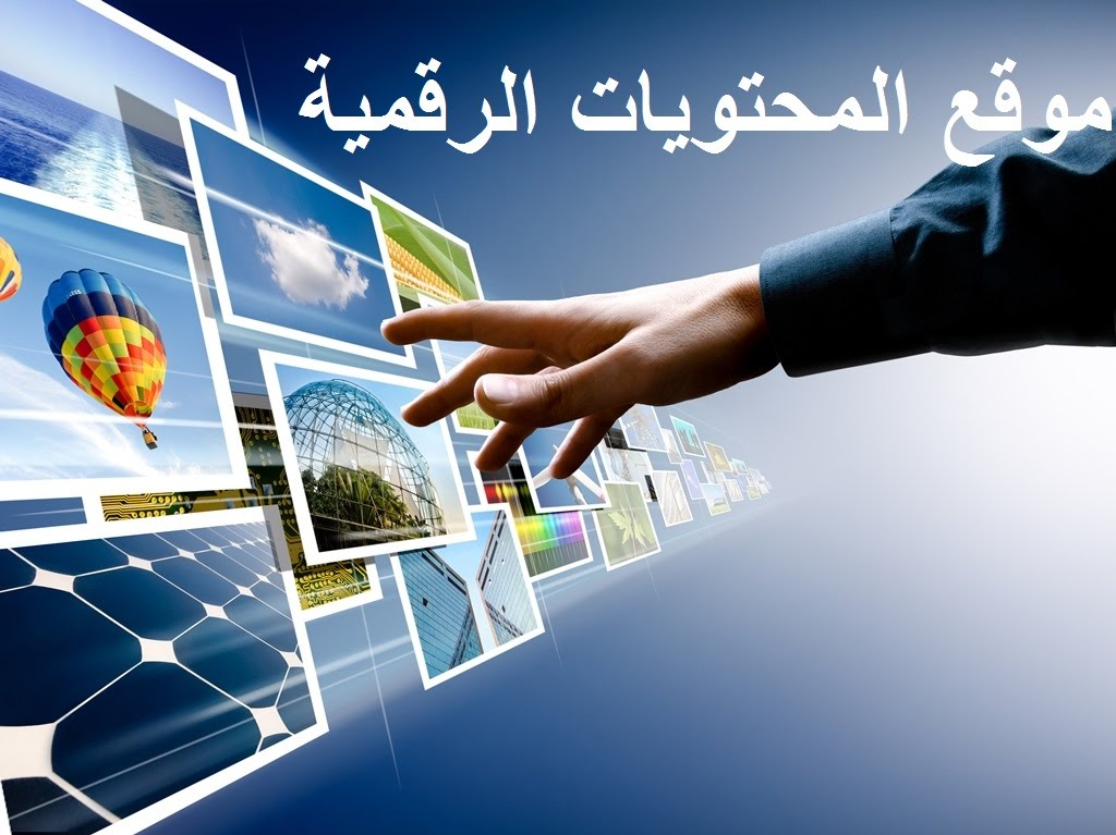 http://sites.education.gov.il/cloud/home/Digital_Content/Pages/izdahut_achida_digital.aspx