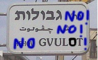 No Gvulot = No Boundaries