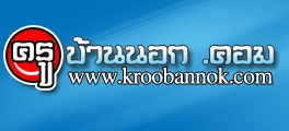 https://www.kroobannok.com/