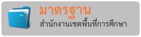 http://sites.google.com/a/mattayom31.go.th/klum-xanwy-kar/matrthan-khet-phunthi-kar-suksa