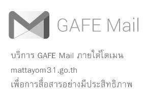 https://sites.google.com/a/mattayom31.go.th/gafa31/