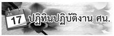 https://www.google.com/calendar/embed?src=patcharaporn%40mattayom31.go.th&ctz=Asia/Bangkok