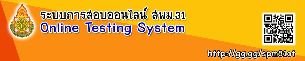 https://sites.google.com/suratham.ac.th/onlinetesting