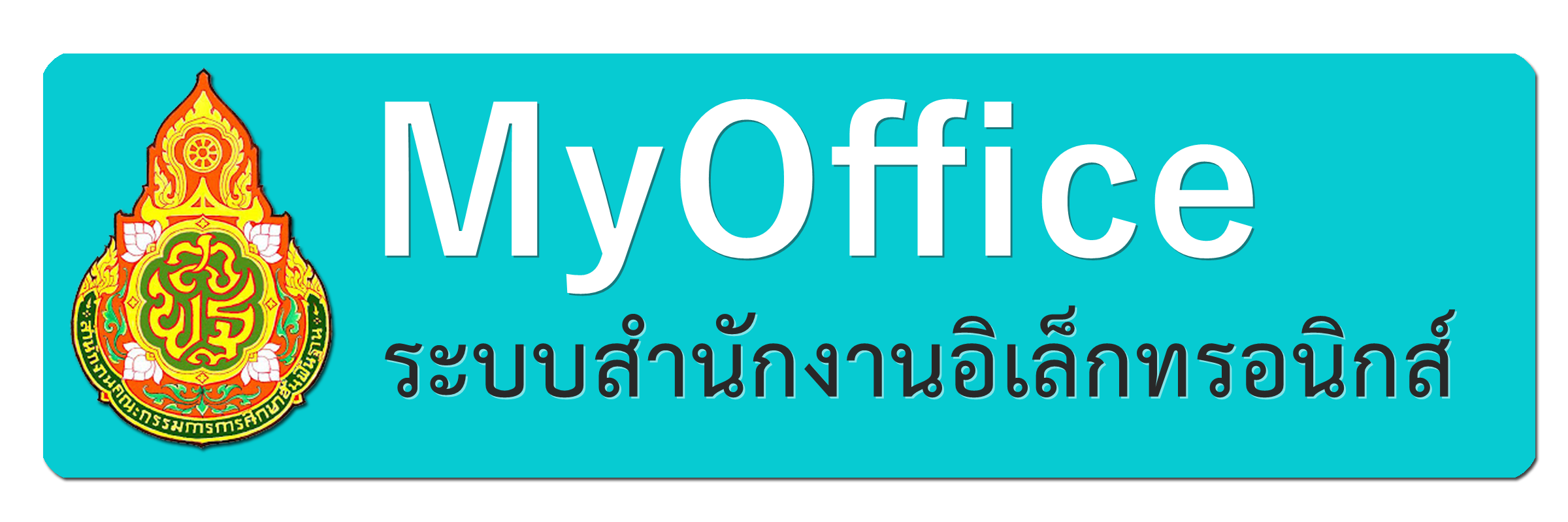 http://159.192.132.107/myoffice/2563/index.php