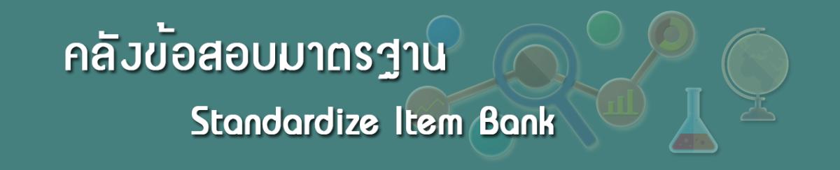 http://bet.obec.go.th/itembank/