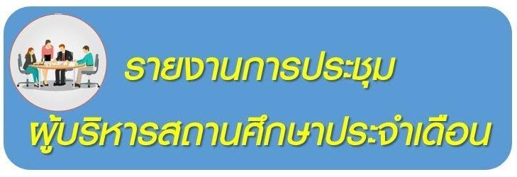 http://www.mattayom31.go.th/rayngan-kar-prachum-phu-xanwy-kar-rongreiyn-1