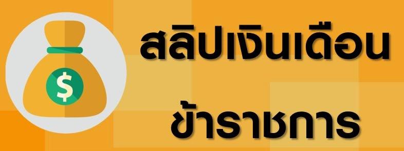 http://www.data-br4-school.net/salary/