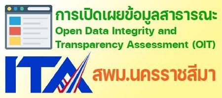 แบบตรวจการเปิดเผยข้อมูลสาธารณะ (Open Data Integrity and Transparency Assessment: OIT)