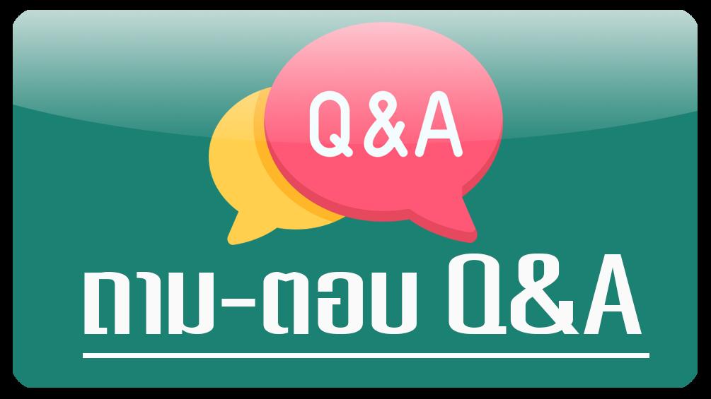 Q&A/ติดต่อเรา