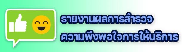 https://sites.google.com/a/mattayom31.go.th/site_2014/rayngan-phl-kar-sarwc-khwam-phung-phxci-kar-hi-brikar
