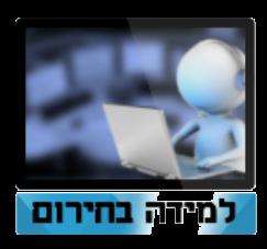 https://sites.google.com/a/mb.tikshuvdarom.org.il/herom/