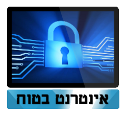 https://sites.google.com/a/mb.tikshuvdarom.org.il/safenet/
