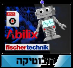https://sites.google.com/a/mb.tikshuvdarom.org.il/zshoket/home/robot