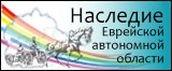 http://nasledie-eao.ru/