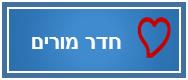 https://sites.google.com/a/meona.tzafonet.org.il/maagarweb/