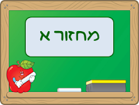 https://sites.google.com/a/mevogalil.tzafonet.org.il/grades-b/