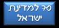 70 למדינת ישראל