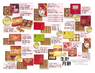 Moon Cake Pictures