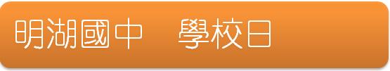 標題圖示-明湖國中 學校日