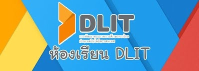 http://www.dlit.ac.th/home.php
