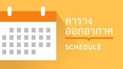 http://dltv.ac.th/schedules/
